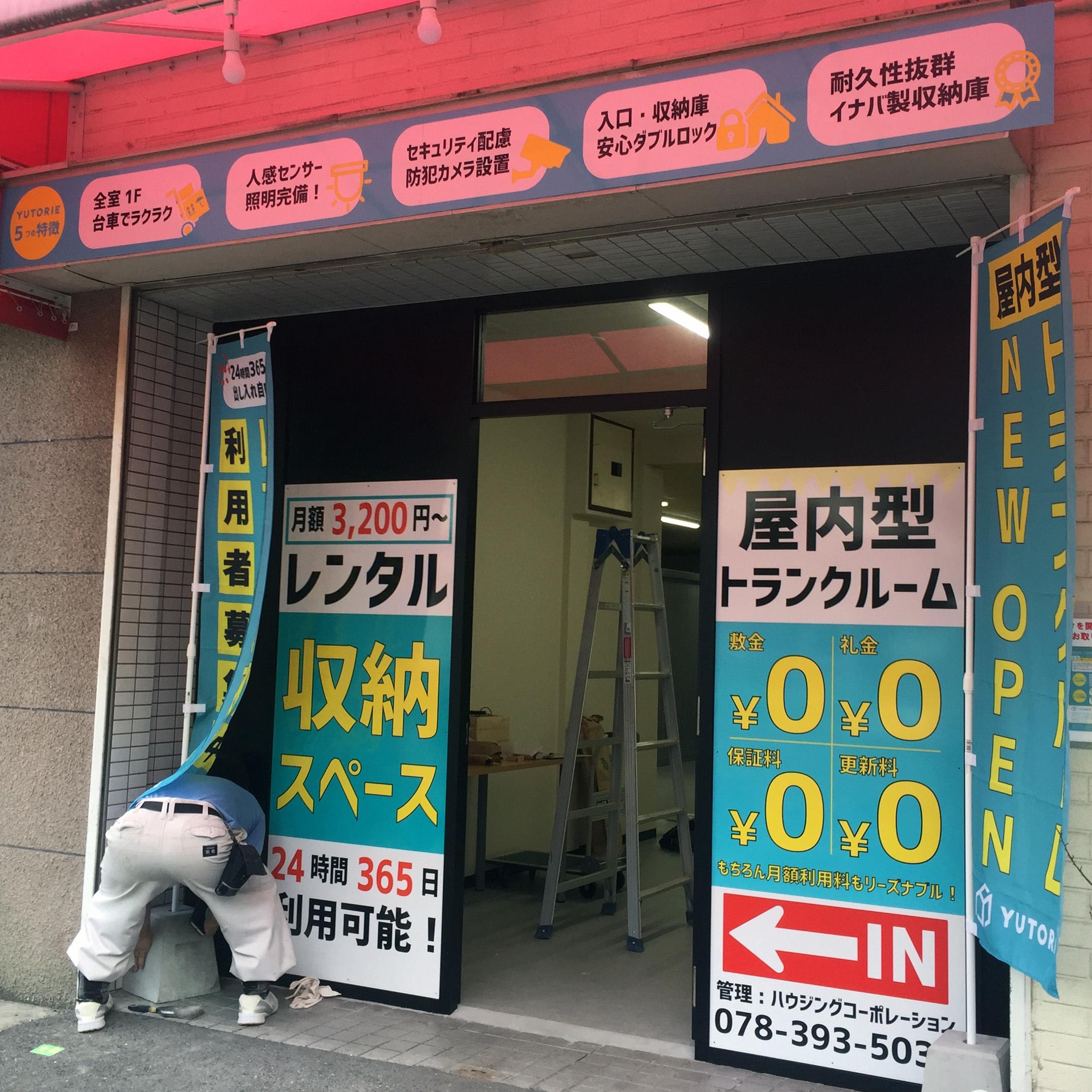 神戸_トランクルーム_YUTORIE_看板