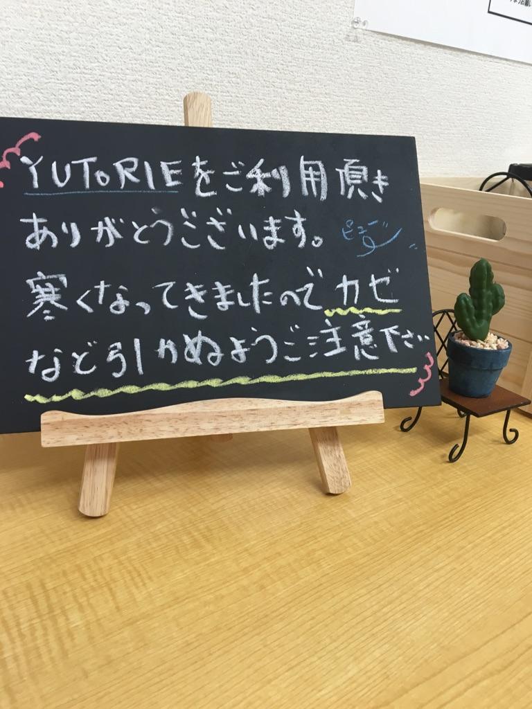 神戸のトランクルームYUTORIE|メッセージボード