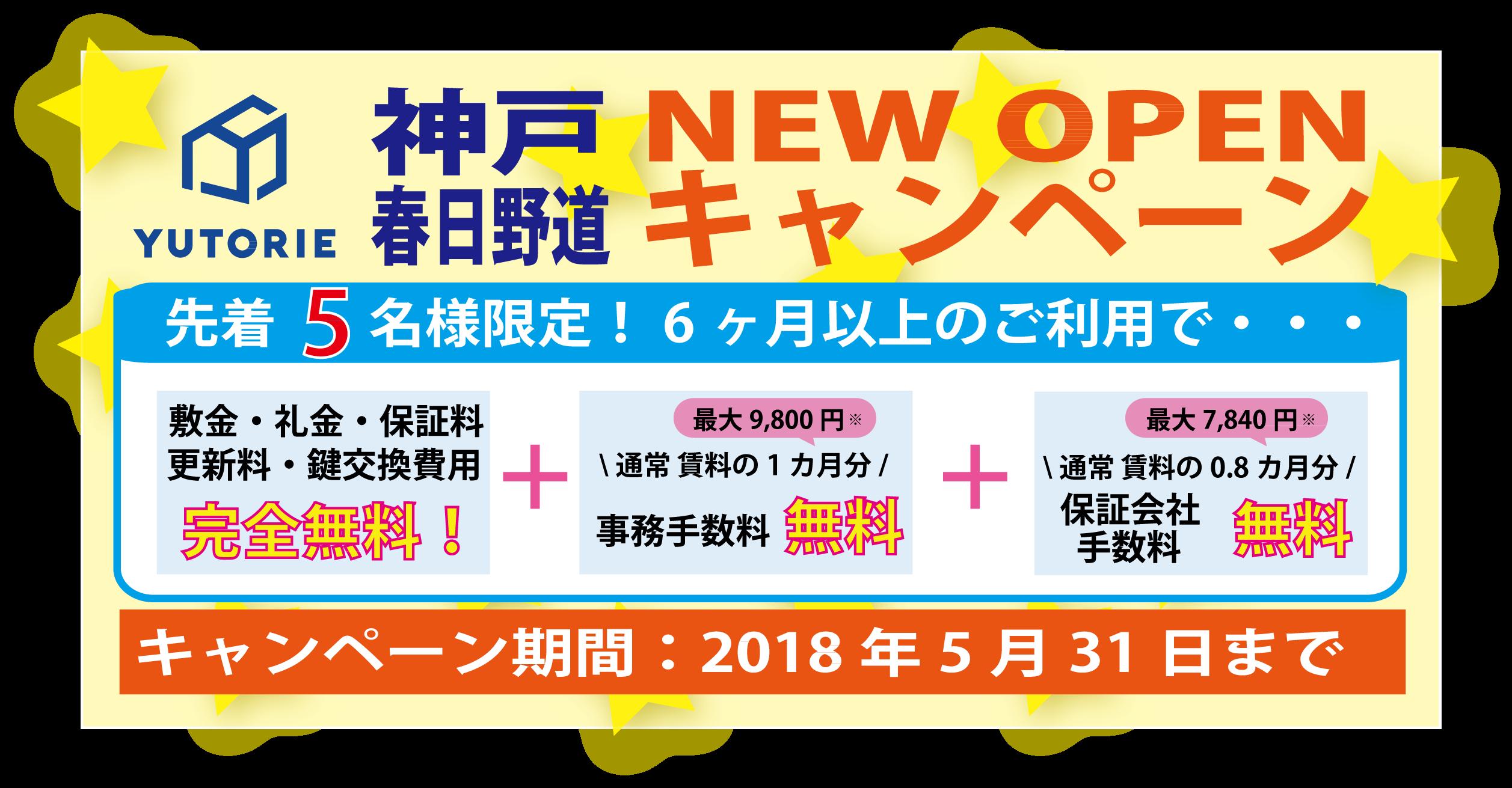 神戸トランクルームYUTORIEキャンペーン