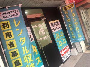 神戸・トランクルーム・YUTORIE
