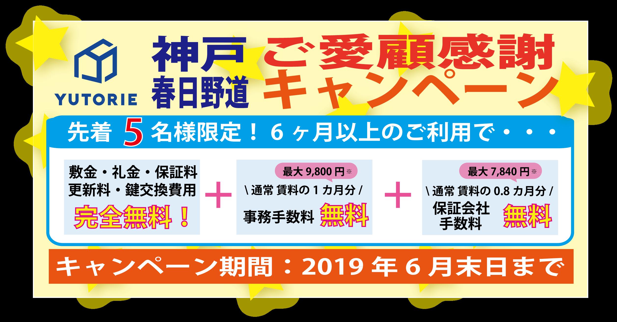 神戸トランクルームキャンペーン